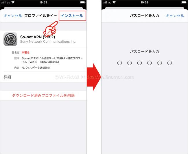 iPhoneでnuroモバイルのAPN設定を行う手順④