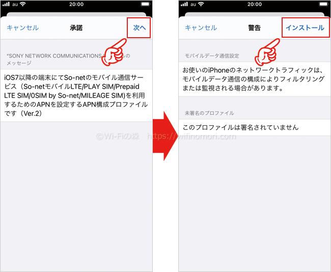 iPhoneでnuroモバイルのAPN設定を行う手順⑤