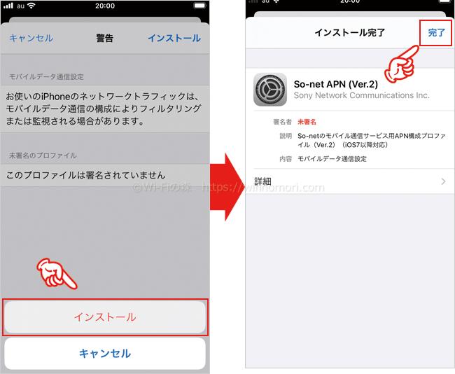 iPhoneでnuroモバイルのAPN設定を行う手順⑥