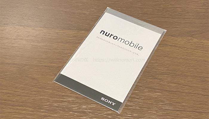 nuroモバイルのSIMカード