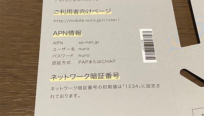 nuroモバイルのAPN情報