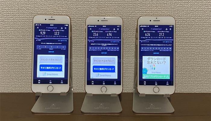 nuroモバイル、ドコモ回線、au回線、ソフトバンク回線それぞれの速度を検証