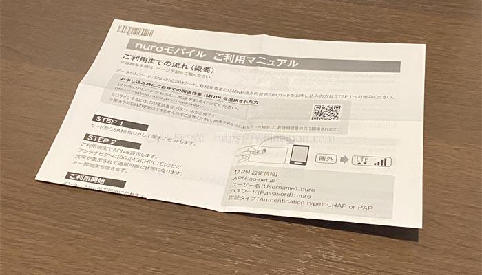 nuroモバイルのAPN設定マニュアル