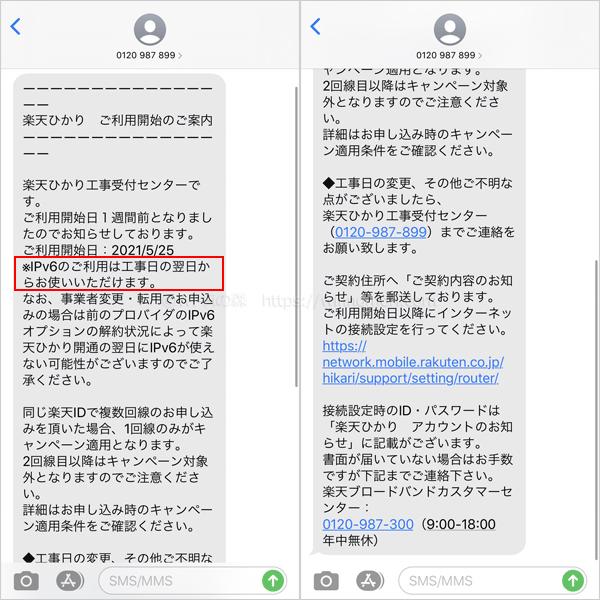 楽天ひかりから届いたIPv6に関する案内SMS