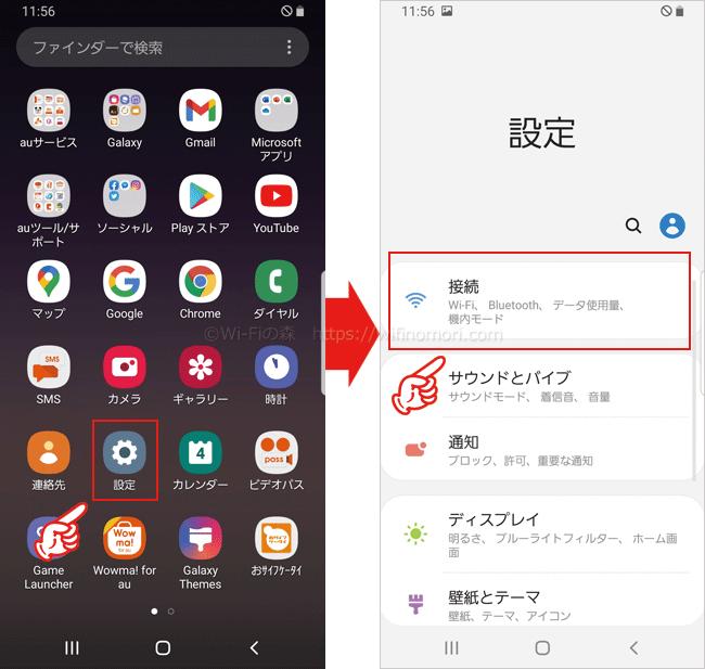 AndroidでUQモバイルのAPN設定を行う手順①