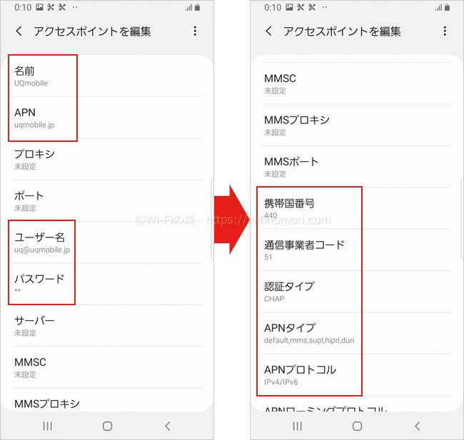 AndroidでUQモバイルのAPN設定を行う手順⑤