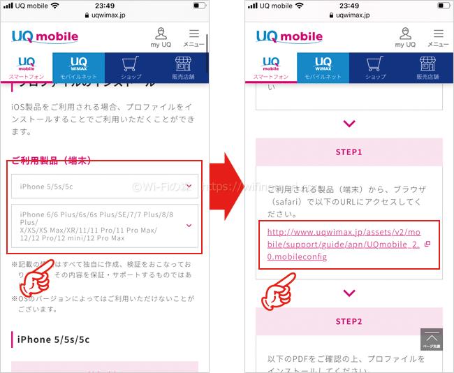 iPhoneでUQモバイルのAPN設定を行う手順②