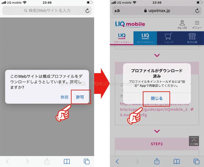 iPhoneでUQモバイルのAPN設定を行う手順③