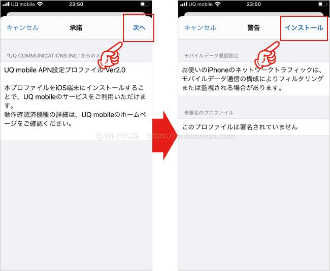 iPhoneでUQモバイルのAPN設定を行う手順⑥