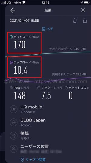 UQモバイル×iPhone8の実際の速度