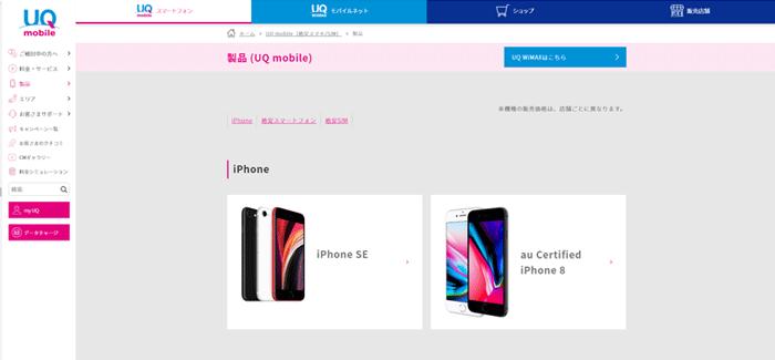 UQモバイルで購入できる端末