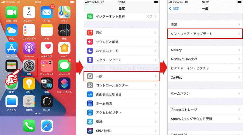 ワイモバイルにてiPhoneでAPN設定する手順