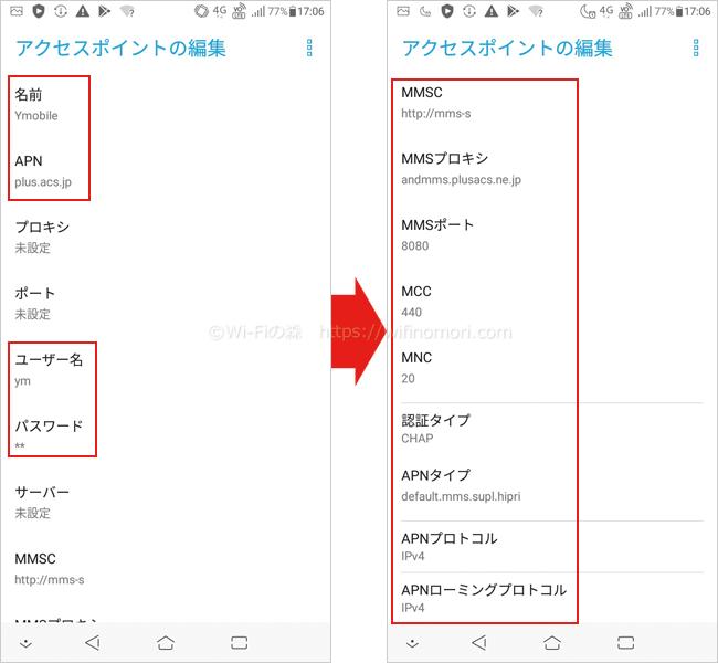 AndroidでワイモバイルのAPN設定を行う手順⑤