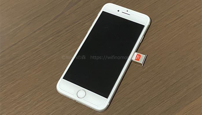 iPhoneにワイモバイルのSIMカードを入れる