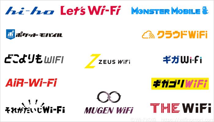 ゼウスWiFiと11社の比較