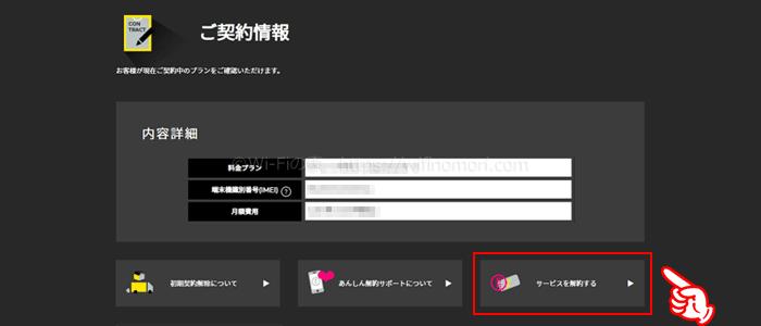 ゼウスWiFiを解約する際は公式サイトのマイページから行う