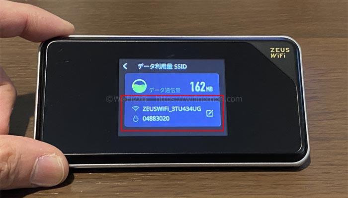 ゼウスWiFiでWi-Fiを接続する方法(SSIDとパスワード)