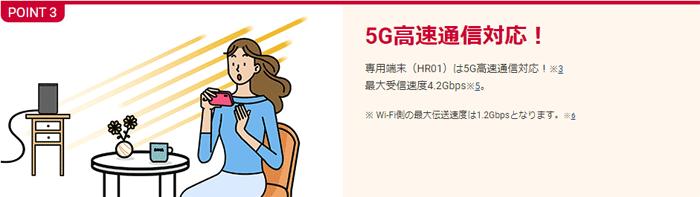 最大受信速度は4.2Gbps!Wi-Fi6対応で高速通信が可能