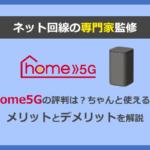 ドコモhome5Gの評判は?実機レビューとメリット・デメリットをネット回線の専門家が解説
