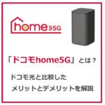ドコモhome5Gはドコモ光よりオトク?比較してわかったメリットとデメリットを解説