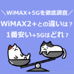 WiMAXの5Gプランを徹底比較!1番安いプロバイダと違いを解説します【2021年5月】