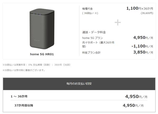 ドコモhome5Gは実質0円