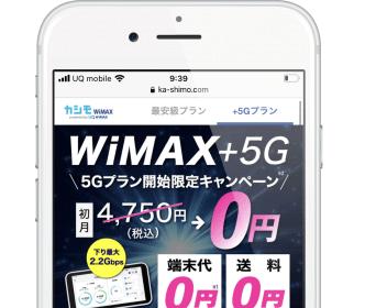 カシモWiMAX+5Gの公式サイト