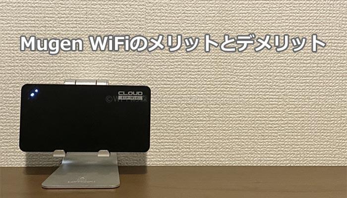 Mugen WiFiのメリットとデメリット