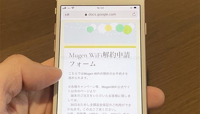 Mugen WiFiを解約する手順