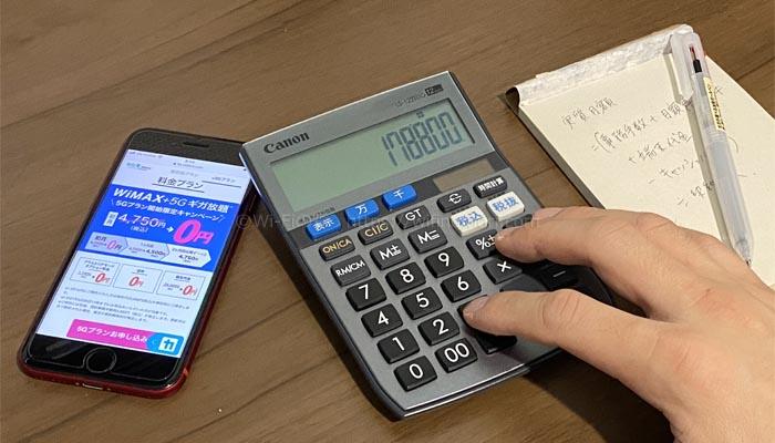 WiMAX+5Gは実質月額で比較するのが最適