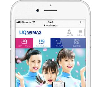 UQ WiMAX+5Gの公式サイト