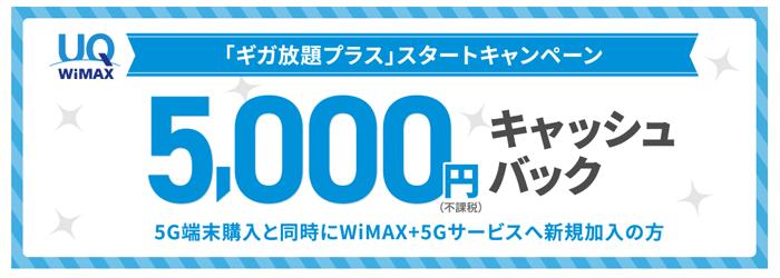 UQ WiMAX+5Gはオンライン申し込みで5,000円キャッシュバック