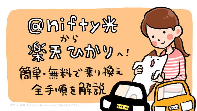 @nifty光(ニフティ光)から楽天ひかりへ簡単さくっと乗り換える全手順を解説|注意点・料金の比較も