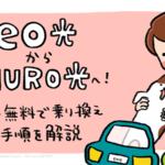eo光(イオ光)からNURO光へ簡単・無料で乗り換える全手順を解説|注意点・料金の比較も