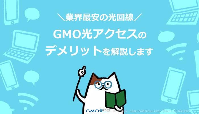 GMO光アクセスは業界最安の光回線!他社と比較してわかったデメリットを徹底解説