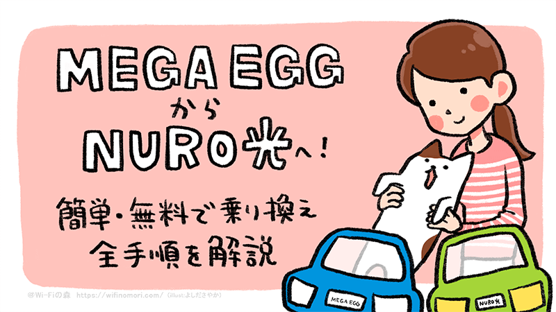 MEGA EGG(メガエッグ)からNURO光へ簡単・無料で乗り換える全手順を解説|注意点・料金の比較も
