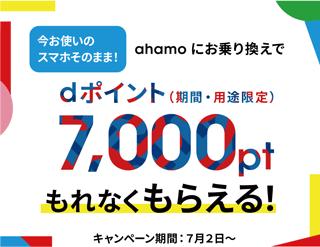 ahamo乗り換えdポイント7,000円分プレゼントキャンペーン