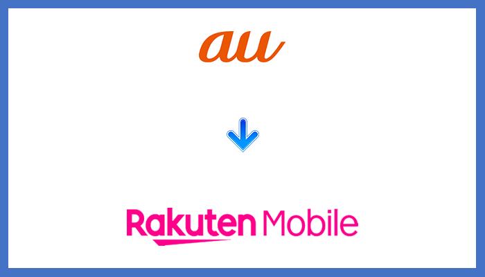 auから楽天モバイルに乗り換える手順