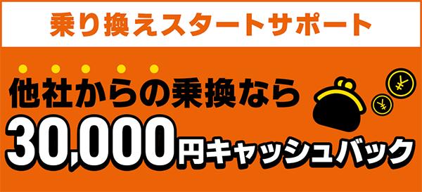 乗り換えスタートサポートで違約金などを3万円まで還元