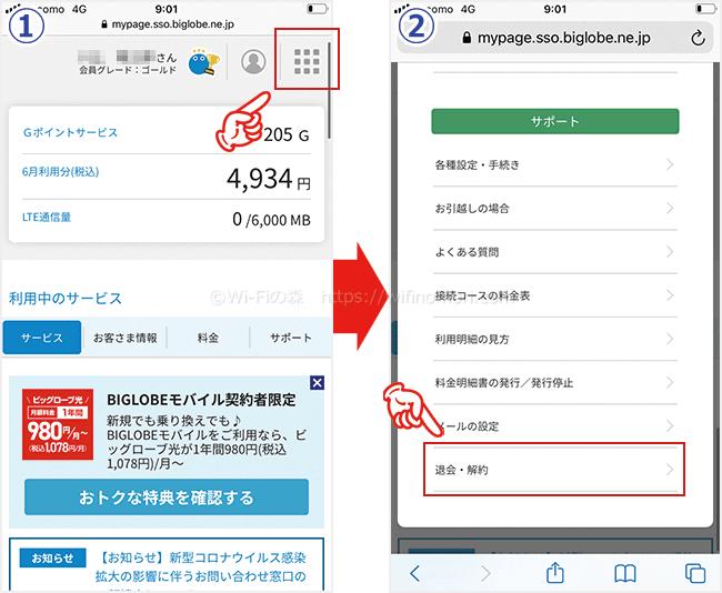 BIGLOBEモバイルのMNP予約番号を発行する手順