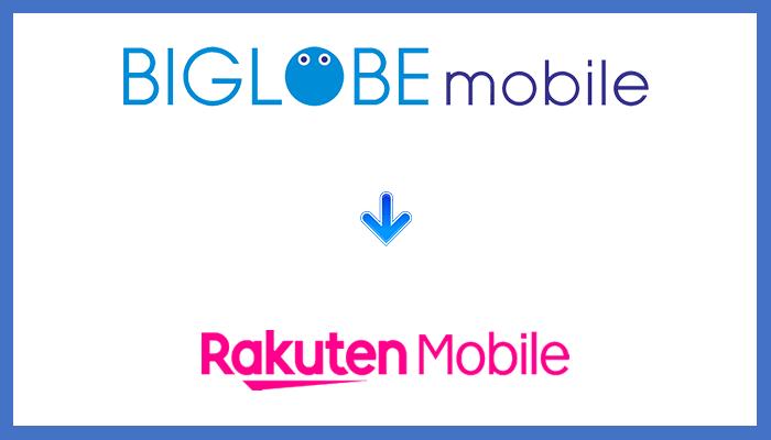 BIGLOBEモバイルから楽天モバイルに乗り換える手順