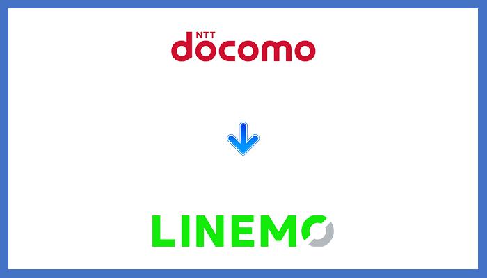 ドコモからLINEMOに乗り換える手順