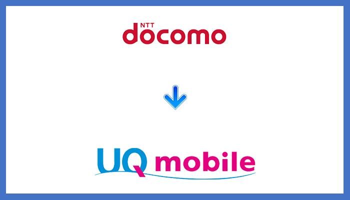 ドコモからUQモバイルに乗り換える全手順
