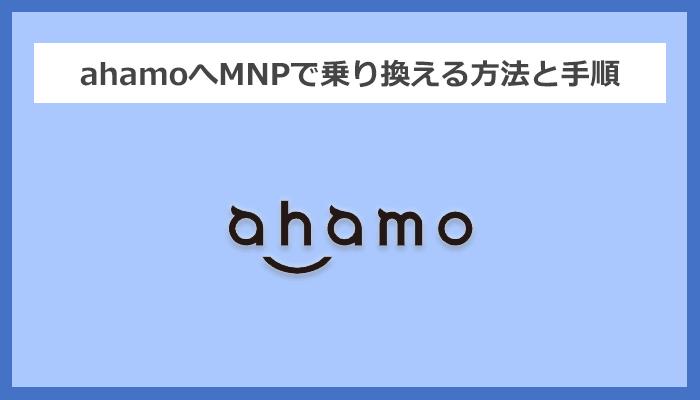 【キャリア別】ahamoへMNPで乗り換える方法と手順まとめ