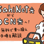 AsahiNet光(朝日ネット)からOCN光へ簡単さくっと無料で乗り換える全手順を解説|注意点・料金の比較も