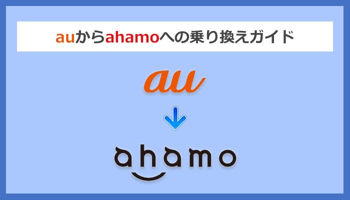 auからahamo(アハモ)にMNPで乗り換える手順と注意点を解説