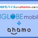 BIGLOBEモバイルからahamo(アハホ)に乗り換える全手順と注意点を解説