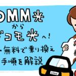 DMM光からドコモ光へ簡単・無料で乗り換える全手順を解説|注意点・料金の比較も