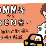 DMM光からOCN光へ簡単さくっと無料で乗り換える全手順を解説|注意点・料金の比較も
