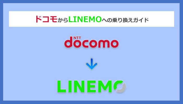 docomo(ドコモ)からLINEMO(ラインモ)にMNPで乗り換える全手順と注意点を徹底解説